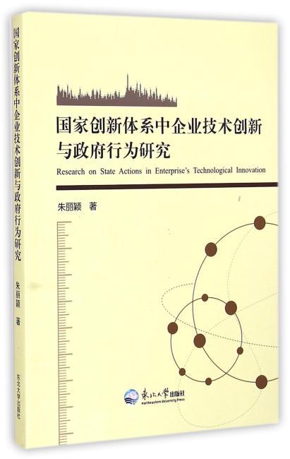 国家创新体系中企业技术创新与政府行为研究