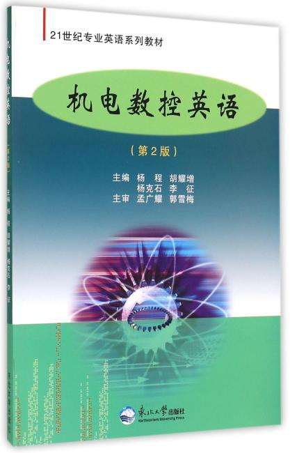 机电数控英语(第2版)
