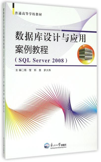 数据库设计与应用案例教程