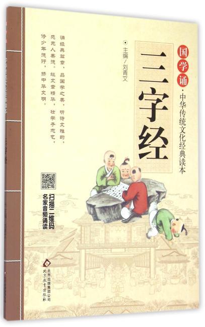 三字经 国学诵 中华传统文化经典读本