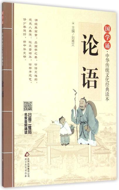 论语 国学诵 中华传统文化经典读本