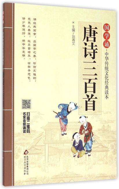 唐诗三百首 国学诵 中华传统文化经典读本