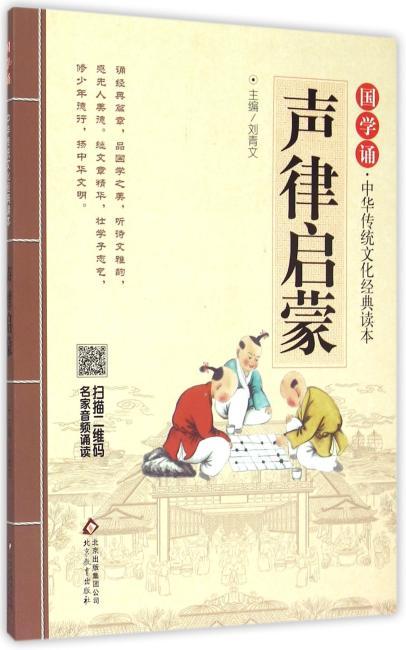 声律启蒙 国学诵 中华传统文化经典读本