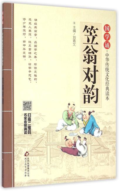 笠翁对韵 国学诵 中华传统文化经典读本