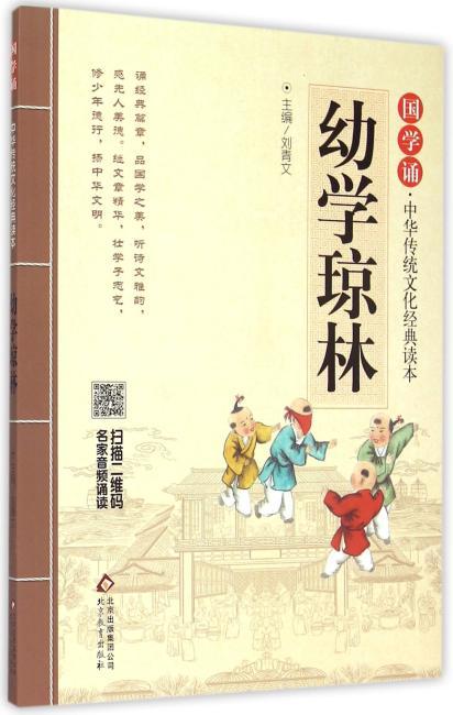 幼学琼林 国学诵 中华传统文化经典读本
