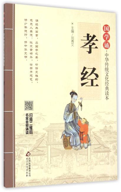 孝经 国学诵 中华传统文化经典读本