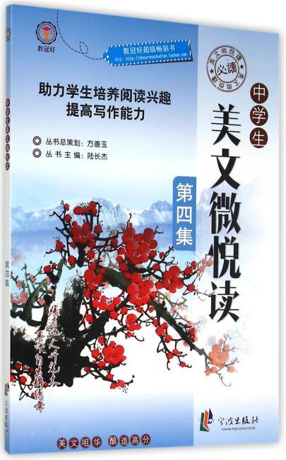 中学生美文微悅读 第四集