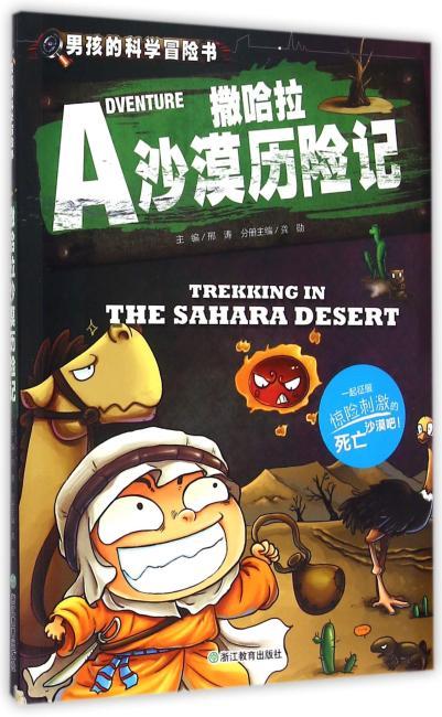 男孩的科学冒险书:撒哈拉沙漠历险记