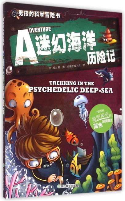 男孩的科学冒险书:迷幻海洋历险记