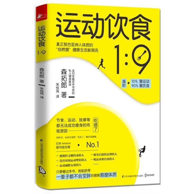 运动饮食1︰9 (目前正风靡全日本的饮食减肥法,随书附赠《高N/C比食物减肥法实践手册》 !)