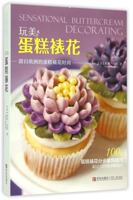 玩美 蛋糕裱花