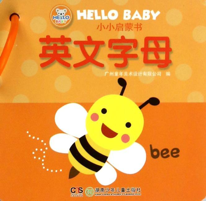 HELLO BABY 小小启蒙书——英文字母