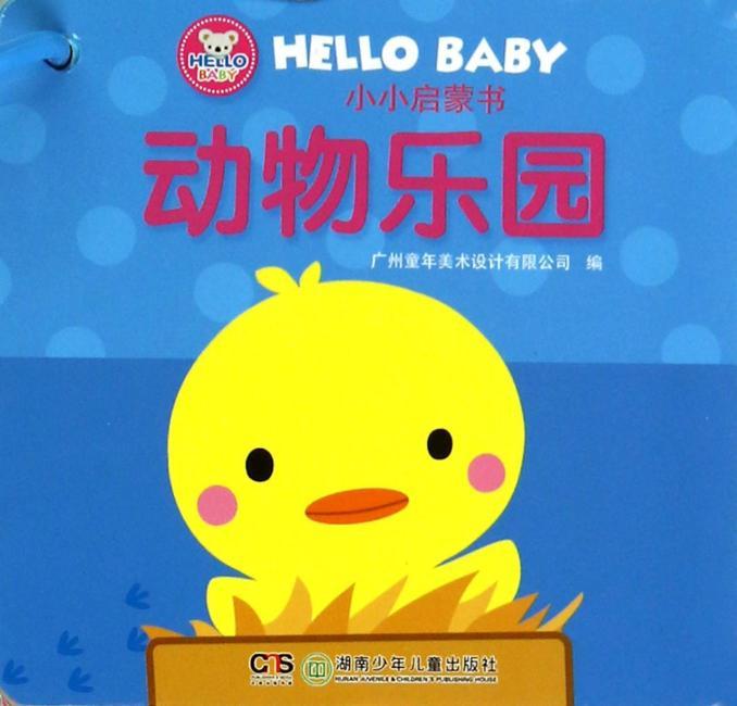 HELLO BABY 小小启蒙书——动物乐园
