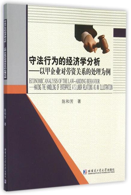 守法行为的经济学分析——以甲企业对劳资关系的处理为例
