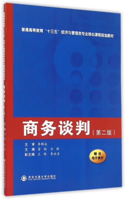"""商务谈判(第二版)(普通高等教育""""十三五""""经济与管理类专业核心。。)"""