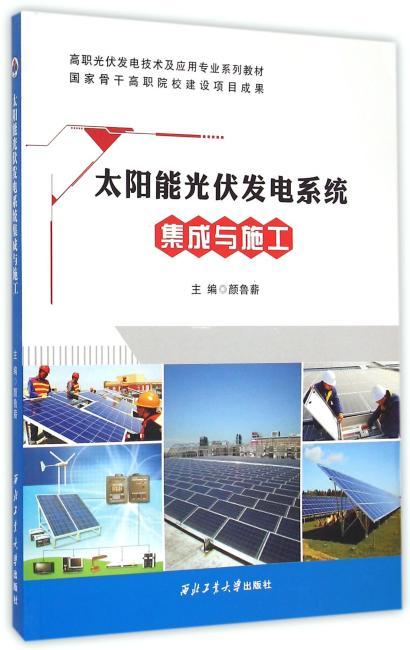 太阳能光伏发电系统集成与施工