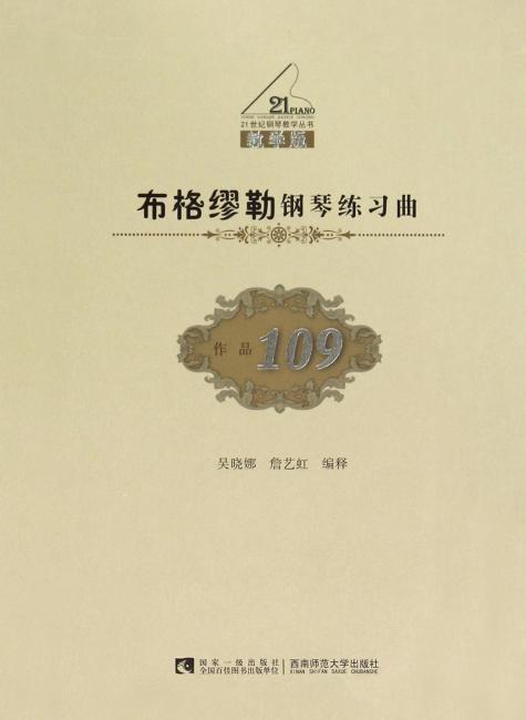 布格缪勒钢琴练习曲(作品109)
