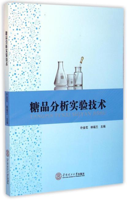 糖品分析实验技术·最新版