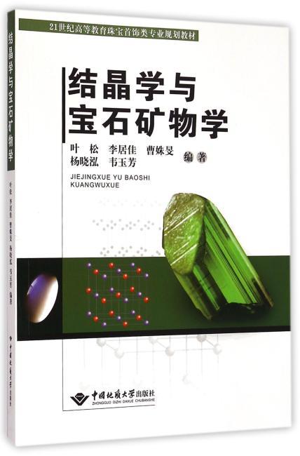 结晶学与宝石矿物学