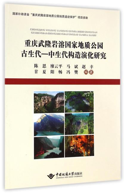 重庆武隆岩溶国家地质公园古生代-中生代构造演化研究