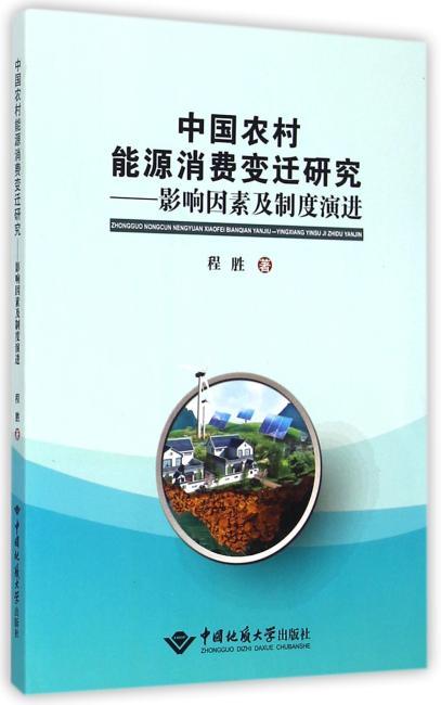 中国农村能源消费变迁研究——影响因素及制度演进