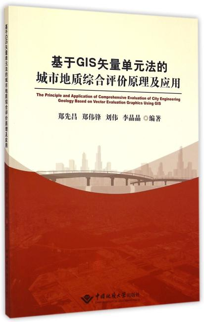 基于GIS矢量单元法的城市地质综合评价原理及应用