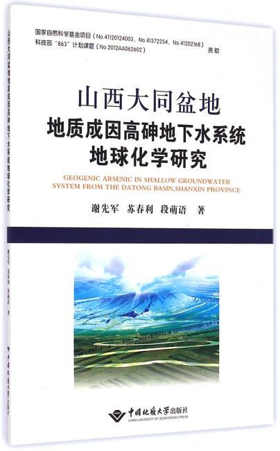 山西大同盆地地质成因高砷地下水系统地球化学研究