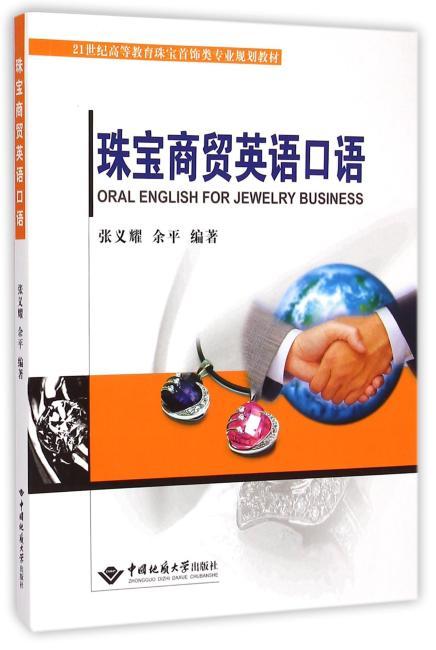 珠宝商贸英语口语