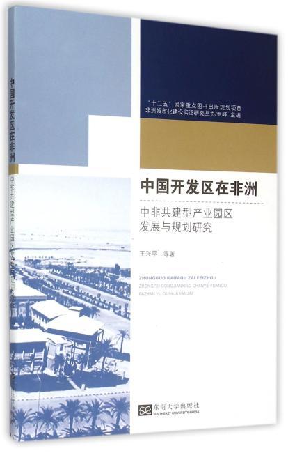 中国开发区在非洲:中非共建型产业园区发展与规划研究