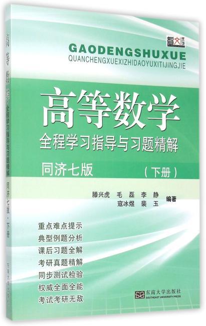 高等数学全程学习指导与习题精解(同济七版 下册)