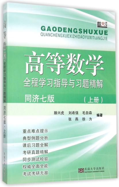 高等数学全程学习指导与习题精解(同济七版 上册)