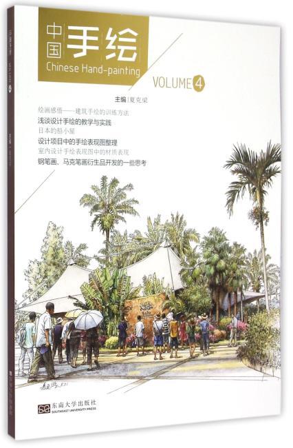 中国手绘 第4辑