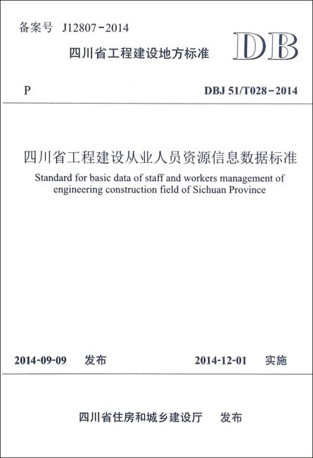 四川省工程建设从业人员资源信息数据标准