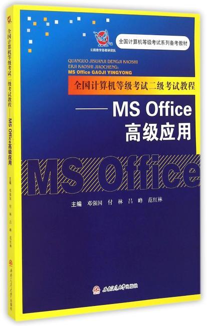 全国计算机等级考试二级考试教程——MS Office 高级应用