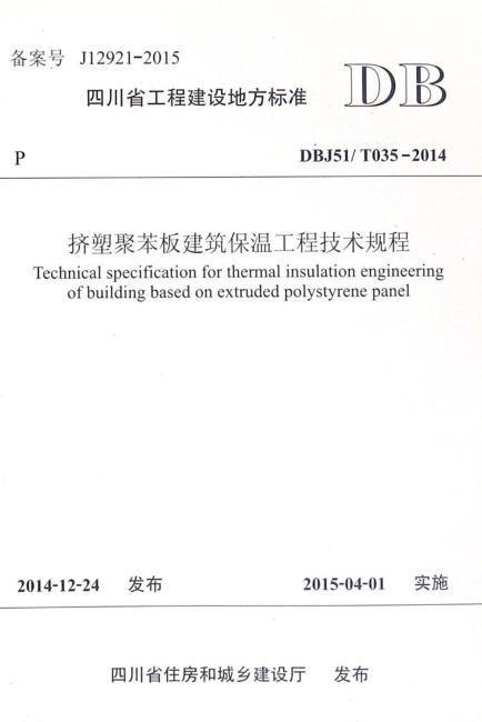 挤塑聚苯板建筑保温工程技术规程
