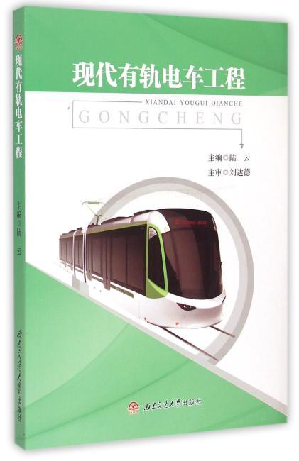 现代有轨电车工程