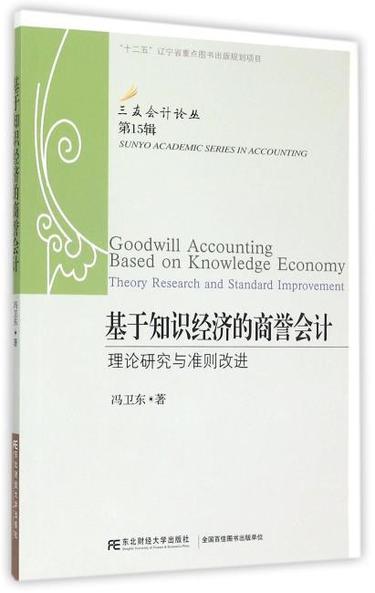 基于知识经济的商誉会计:理论研究与准则改进