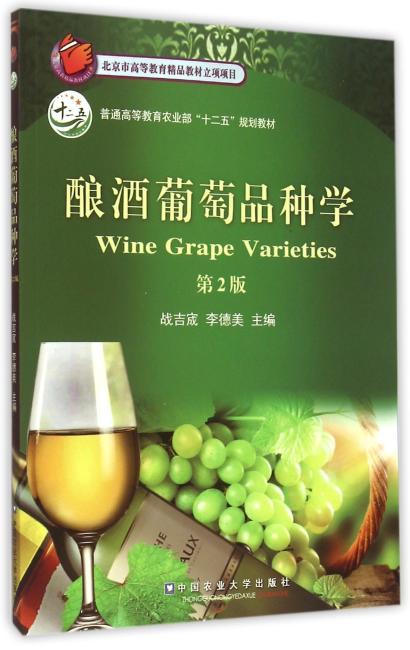 酿酒葡萄品种学