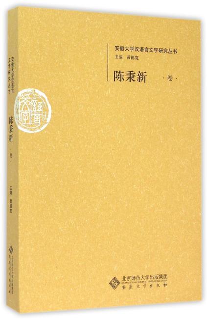 安徽大学汉语言文字研究丛书——陈秉新卷