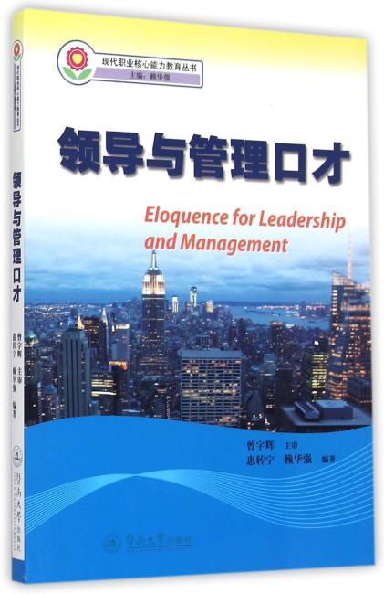 领导与管理口才(现代职业核心能力教育丛书)