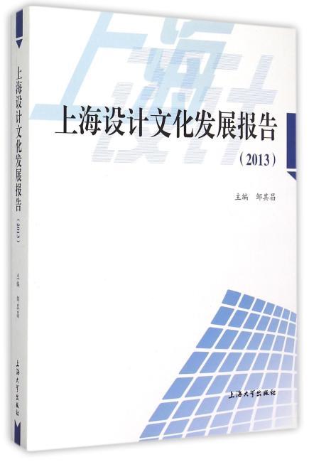 上海设计文化发展报告2013