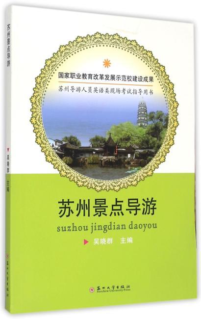 苏州景点导游