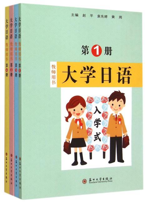 大学日语 教师用书 第4册