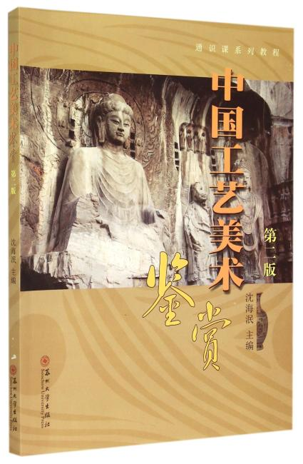 通识课系列教材-中国工艺美术鉴赏(新版)