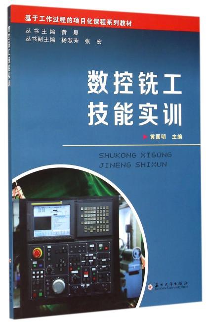 数控铣工技能实训-基于工作过程的项目化课程系列教材