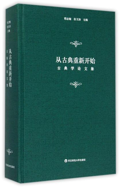 从古典重新开始:古典学论文集(精装)