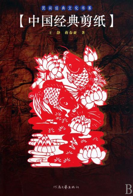 原汁原味的传统文化:中国最经典系列(套装共3册)