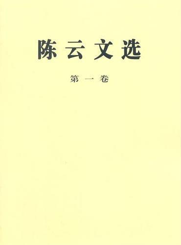 陈云文选 第一卷(平)