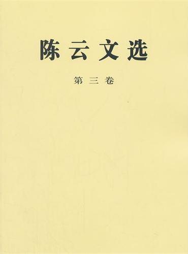 陈云文选 第三卷(平)