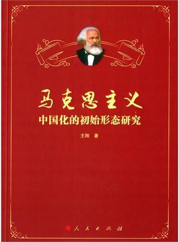 马克思主义中国化的初始形态研究